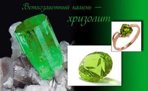 Ветхозаветный хризолит - необычный камень